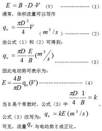 智能電磁流量計工作原理